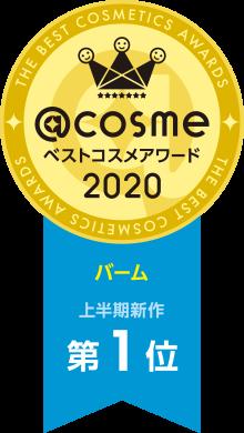 @cosme ベストコスメアワード2020 バーム 上半期新作 第1位